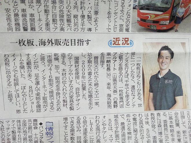 岐阜新聞に「また」掲載していただきました!